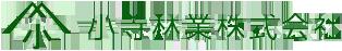 小寺林業株式会社